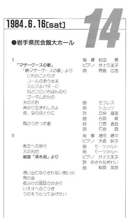 第14回サマーコンサート_c0125004_22402675.jpg