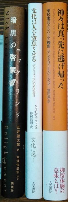 注目新刊:ニック・ランド『暗黒の啓蒙書』講談社、ほか_a0018105_04073926.jpg
