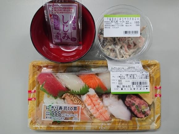 5/24夜勤飯 ミニストップ にぎり寿司10貫、7品目のごぼうサラダ_b0042308_01355106.jpg