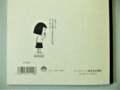ツバメノート・ちびまる子ちゃん(横罫)。_f0220714_15104787.jpg