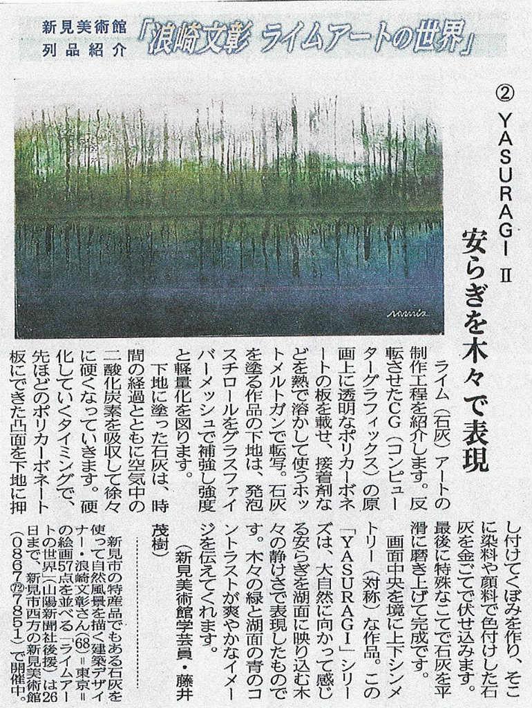 """""""ライムアート""""が山陽新聞に連載で紹介されました。_e0010418_14492704.jpg"""