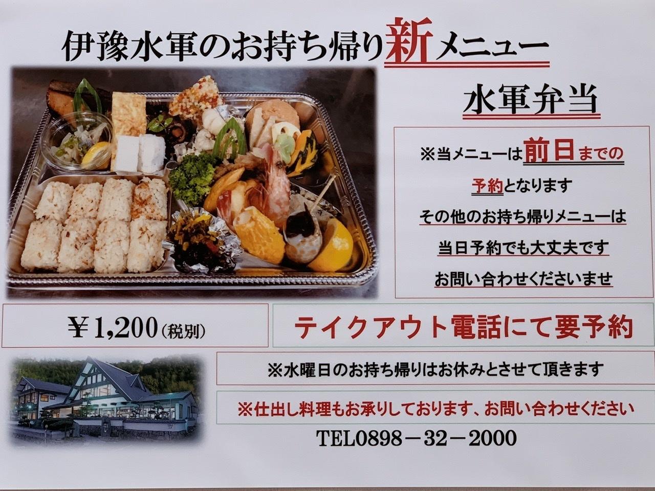 伊豫水軍のお持ち帰り料理  新メニュー登場_b0325627_16421067.jpeg