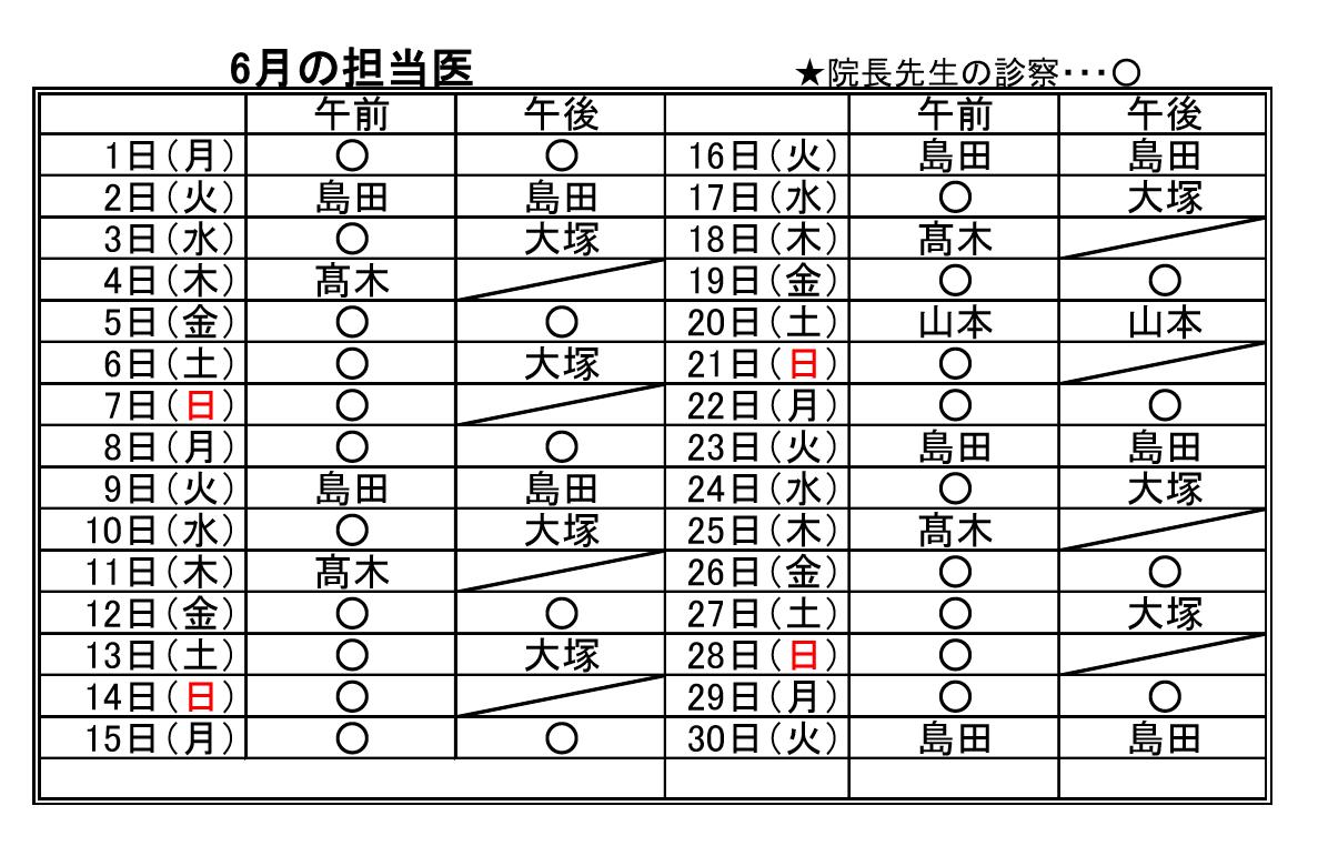 6月担当医表_b0095233_10360759.png