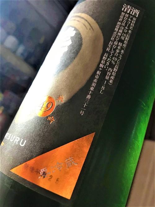 【日本酒】信濃鶴⭐番外編『名田造』純米大吟醸 無濾過生原酒 特別限定蔵出し 令和1BY🆕_e0173738_111877.jpg