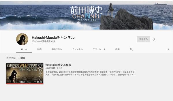 天然写真家 前田博史 YouTubeチャンネル_c0142549_11375300.png