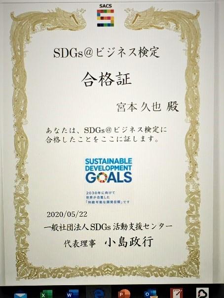 SDGsビジネス検定合格!(5/28)_c0200361_18192344.jpg