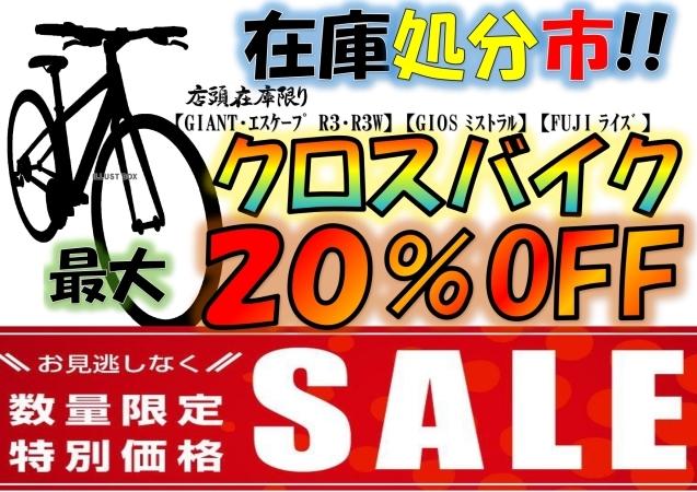 在庫限り!クロスバイク大幅値下げ_d0197762_12402097.jpg