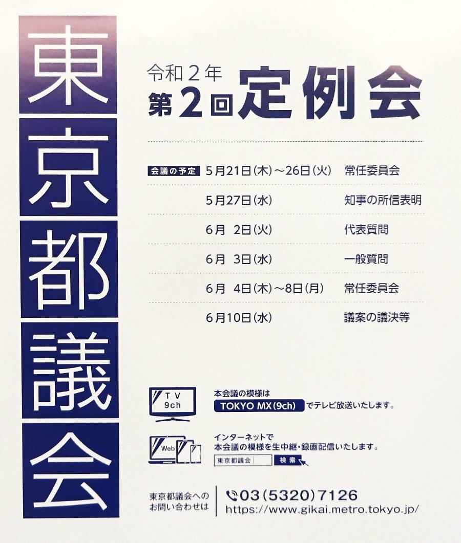 公営企業委員会_f0059673_18040440.jpg