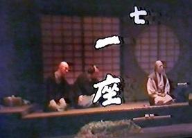 7-18/30-55 舞台「小林一茶」井上ひさし作 木村光一演出 こまつ座の時代(アングラの帝王から新劇へ)_f0325673_11560784.jpg