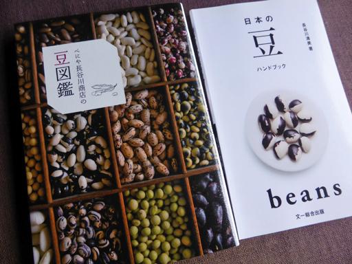 新豆を食べる_d0366590_16324230.jpg