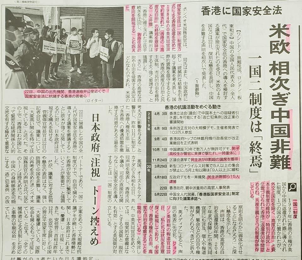 日本も香港の人々を救うため、中国を避難するべきです。「習近平を国賓として呼ぶなどは言語道断!」_c0186691_10452206.jpg