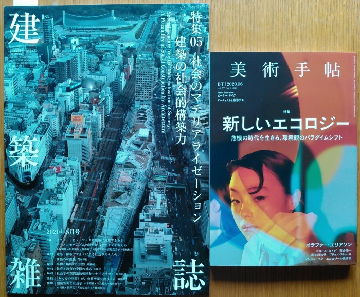 『建築雑誌』『美術手帖』でブルーノ・ラトゥールが取り上げられています_a0018105_11402989.jpg