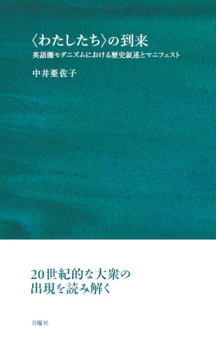 月曜社2020年6月新刊:中井亜佐子『〈わたしたち〉の到来――英語圏モダニズムにおける歴史叙述とマニフェスト』_a0018105_12493683.png