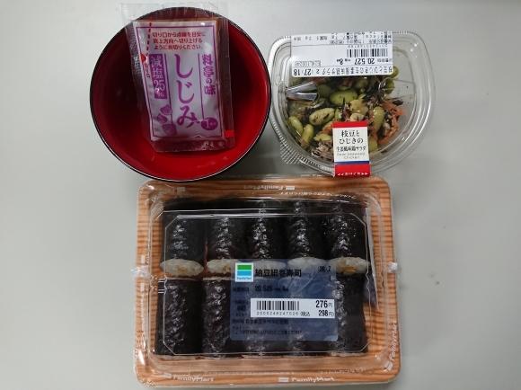 5/25夜勤飯 ファミマ 納豆細巻寿司、枝豆とひじきの生姜風味鶏サラダ_b0042308_01345249.jpg