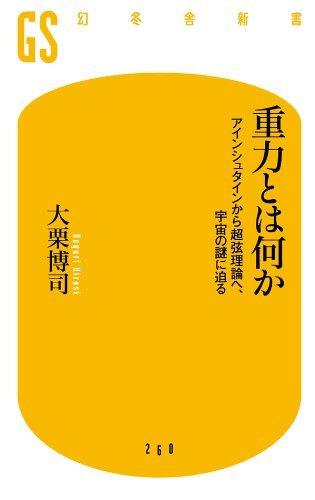 『重力とは何か』(大栗博司著)を読む_b0074416_20382133.jpg