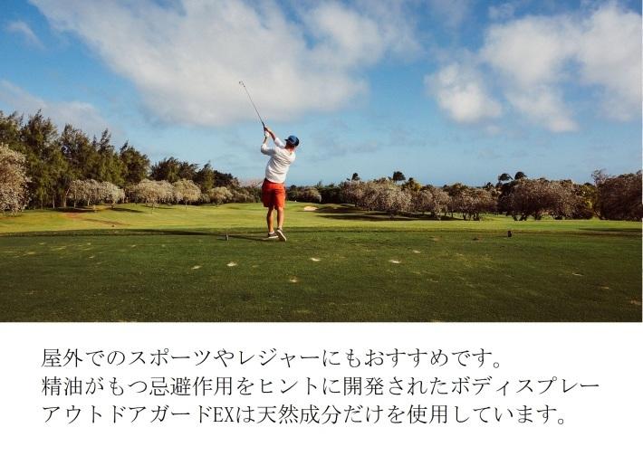【2020新発売】アウトドアガードEX2020_d0143518_15492337.jpg