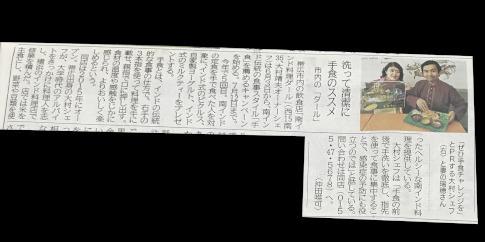 【十勝毎日新聞】に「手食チャレンジ」が掲載_e0345224_23134924.jpg