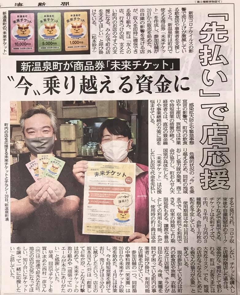 【 新温泉町が商品券「未来チケット」】_f0112434_19313279.jpg