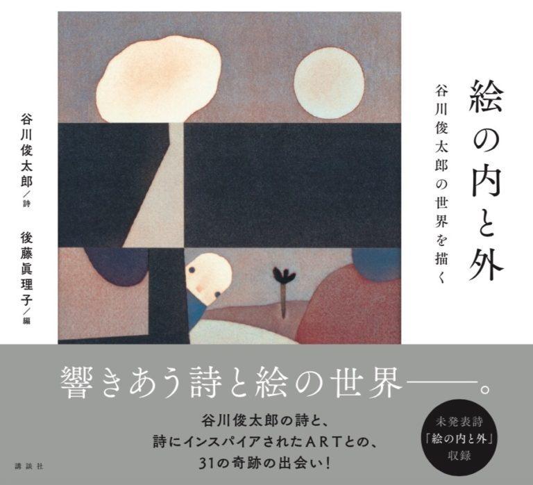 谷川俊太郎の世界を描く_b0084241_20560875.jpg