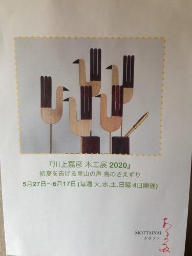 『川上嘉彦 木工展2020〜初夏を告げる里山の声 鳥のさえずり』始まりました。_b0153663_12305878.jpeg