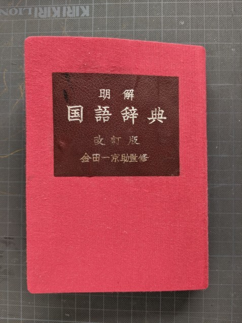 辞書を修理しました。_a0330267_17230596.jpg