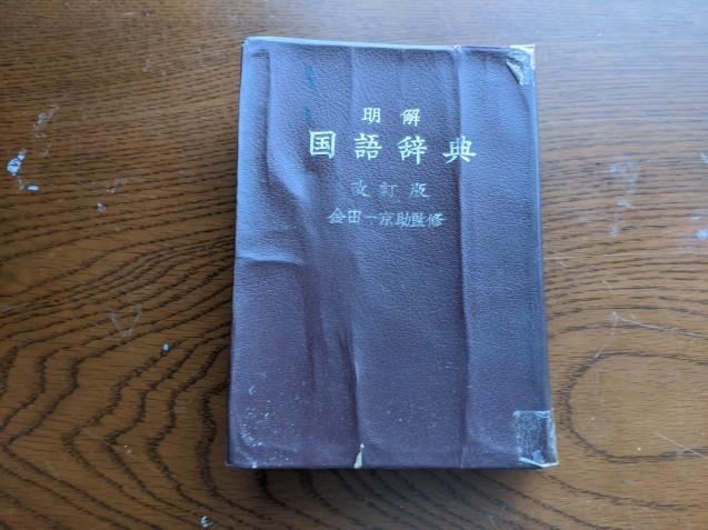 辞書を修理しました。_a0330267_17322138.jpg