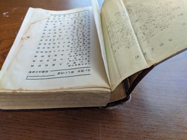 辞書を修理しました。_a0330267_17325543.jpg