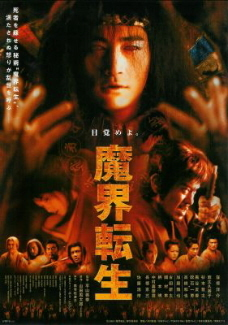 『魔界転生』(2003)_e0033570_20253373.jpg
