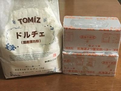 紅茶のスコーンと富澤商店で買ったもの_f0231189_19591268.jpg
