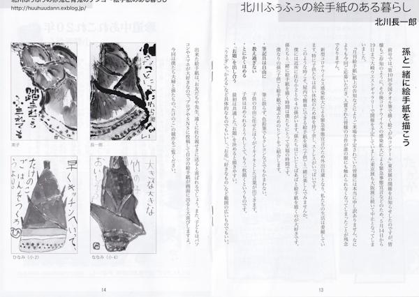 『ギャラリー通信』vol74が出ました_a0030594_22222595.jpg