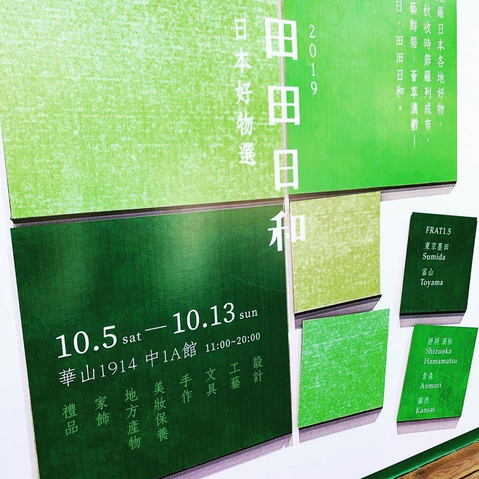 台湾 崋山1914にって展示販売をいたしました。_c0223001_17162033.jpg