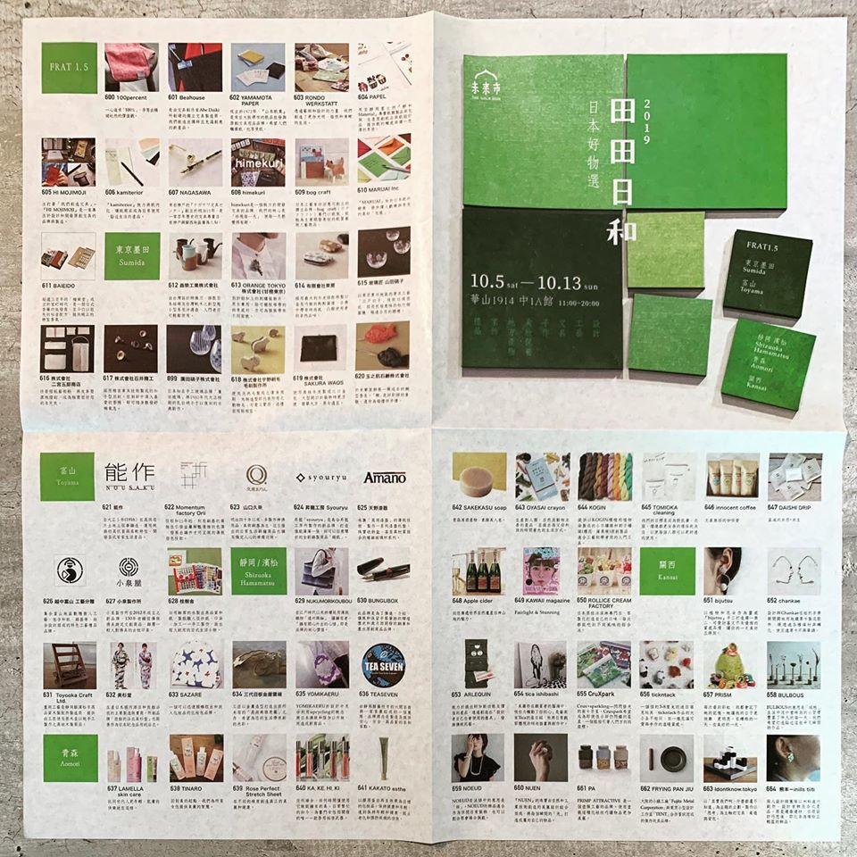 台湾 崋山1914にって展示販売をいたしました。_c0223001_17162282.jpg