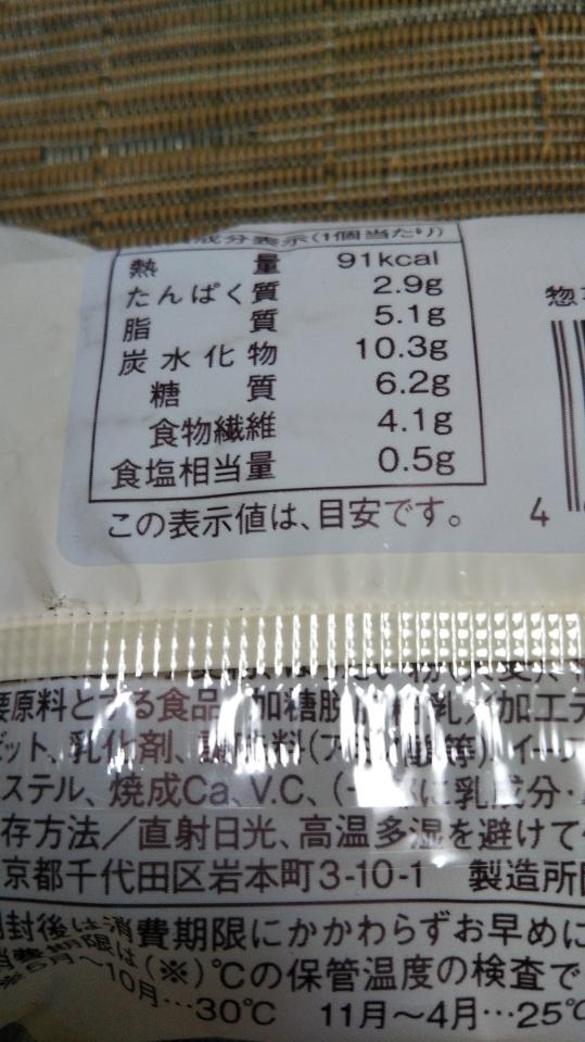 ローソン 大麦のしっとりパン和風ツナ_f0076001_22225241.jpg