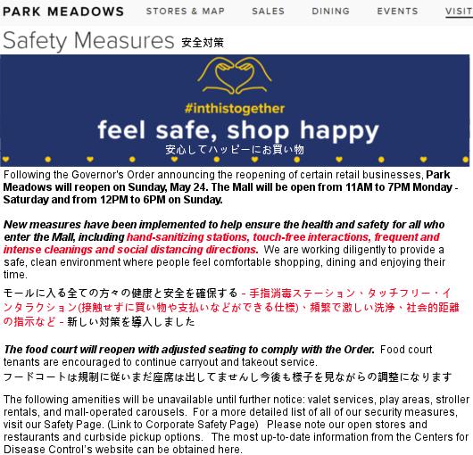 営業再開した米コロラド州のショッピングモールの新型コロナ対策のニュース映像_b0007805_02361933.jpg