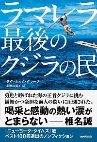 新刊:「ラマレラ 最後のクジラの民」インドネシア ダグ・ボック・クラーク著 _a0054926_14013528.jpg