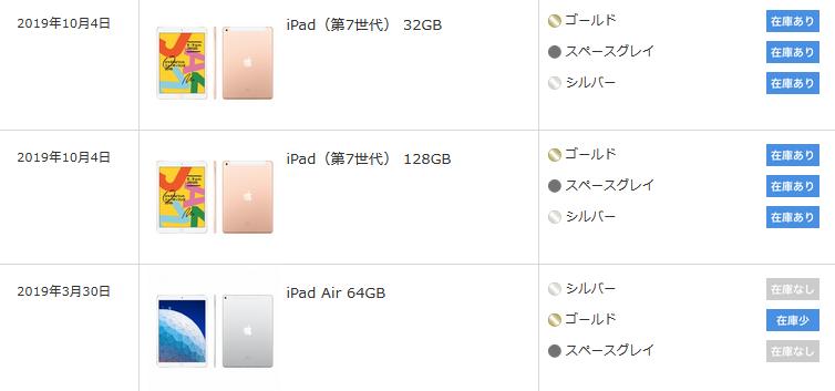 [全カラー在庫あり]5/27 ドコモiPad 7世代 128GB再入荷 オンライン購入可能_d0262326_14060904.png