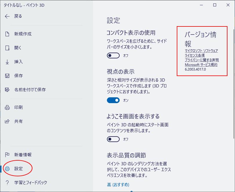 ペイント3Dの「3Dライブラリ」の検索はできない「アイテムが見つかりません」と表示される_a0030830_13473098.png