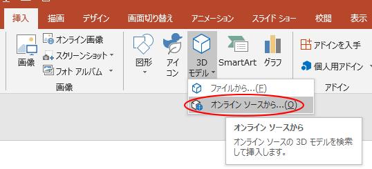 ペイント3Dの「3Dライブラリ」の検索はできない「アイテムが見つかりません」と表示される_a0030830_13523072.png