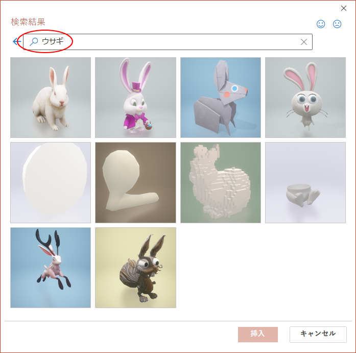 ペイント3Dの「3Dライブラリ」の検索はできない「アイテムが見つかりません」と表示される_a0030830_13564791.png