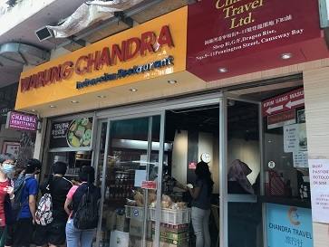 銅鑼灣でおすすめ!本格的インドネシア料理のお店「Warung Chandra」☆Authentic Indonesian Food at Warung Chandra in Causeway Bay_f0371533_16424170.jpg