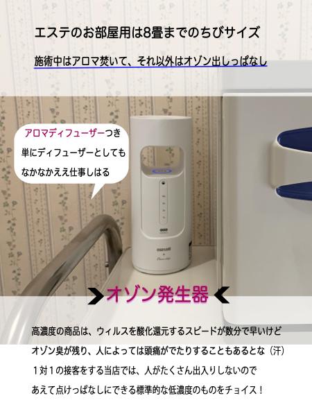 ウィルス退治にオゾン発生器を置いています!_f0135940_23213146.jpg