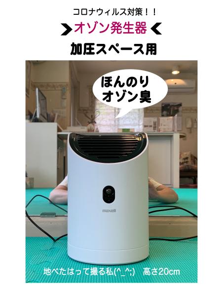ウィルス退治にオゾン発生器を置いています!_f0135940_23231207.jpg