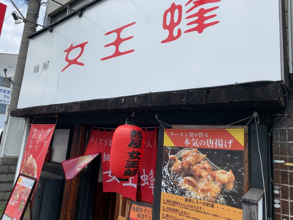 池田のラーメン「麺屋 女王蜂」_e0173645_22052256.jpg