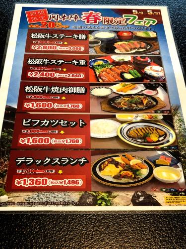 和風レストラン関本陣_e0292546_19230790.jpg