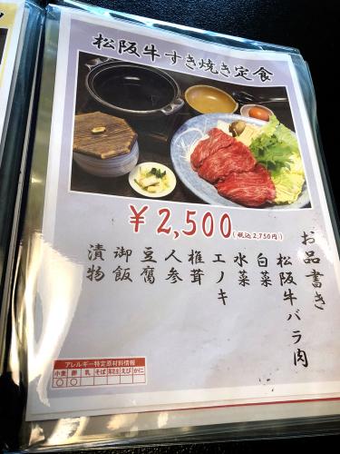和風レストラン関本陣_e0292546_19232259.jpg