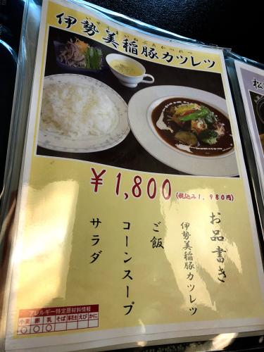 和風レストラン関本陣_e0292546_19232375.jpg