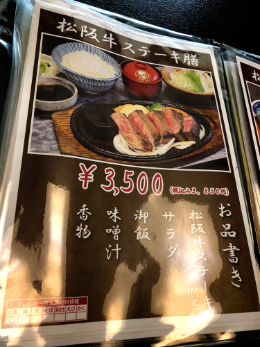 和風レストラン関本陣_e0292546_19234450.jpg