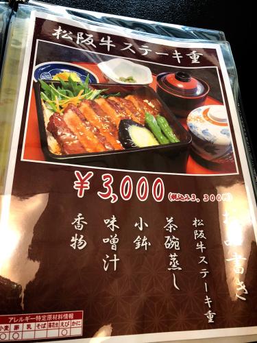 和風レストラン関本陣_e0292546_19234524.jpg