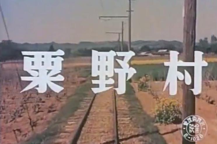 選定映画の再公開8「粟野村」_b0115553_11125110.png