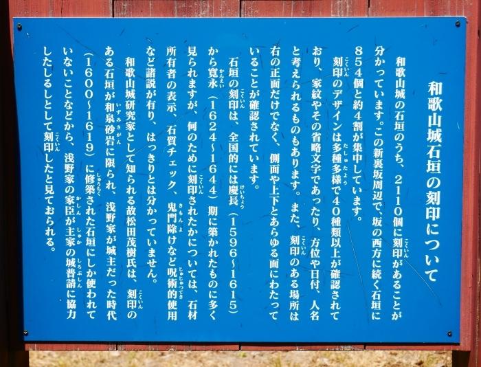 和歌山城石垣の刻印  2020-05-30 00:00     _b0093754_22565101.jpg